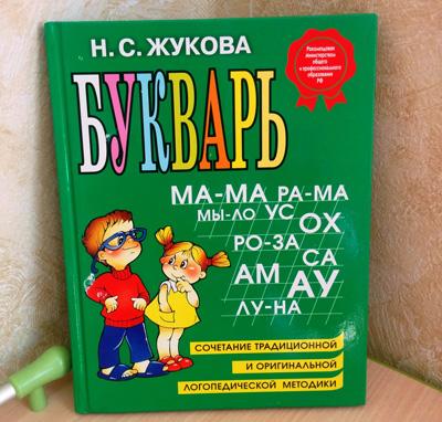 как научить ребенка читать английские слова