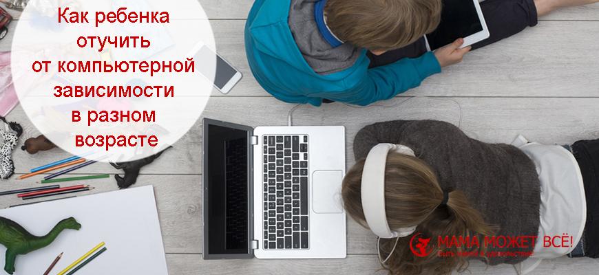 Как ребенка отучить от компьютерной зависимости