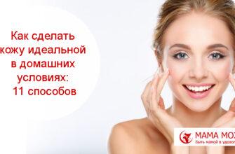 сделать кожу лица идеальной в домашних условиях