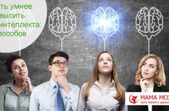 Как стать умнее и повысить уровень интеллекта 2