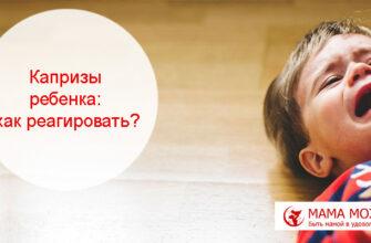 капризы ребенка 3 года как реагировать