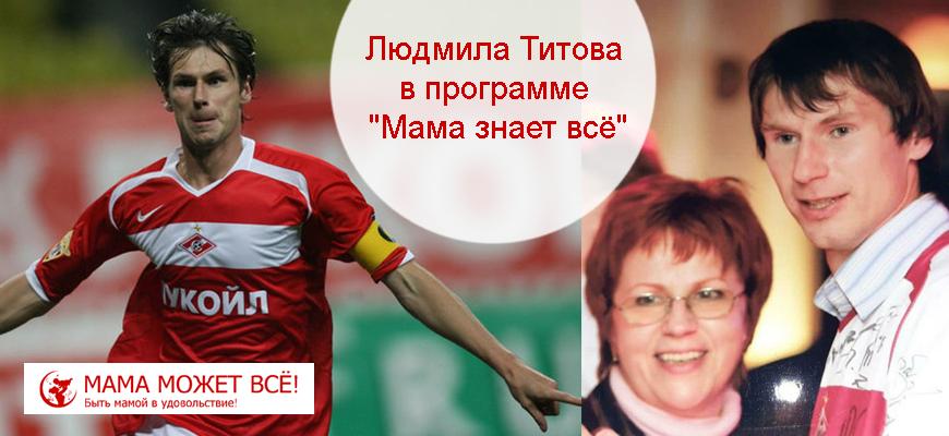 Людмила Титова и сын