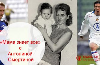 «Мама знает все» с А.Смертиной