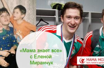 «Мама знает все» с Еленой Миранчук