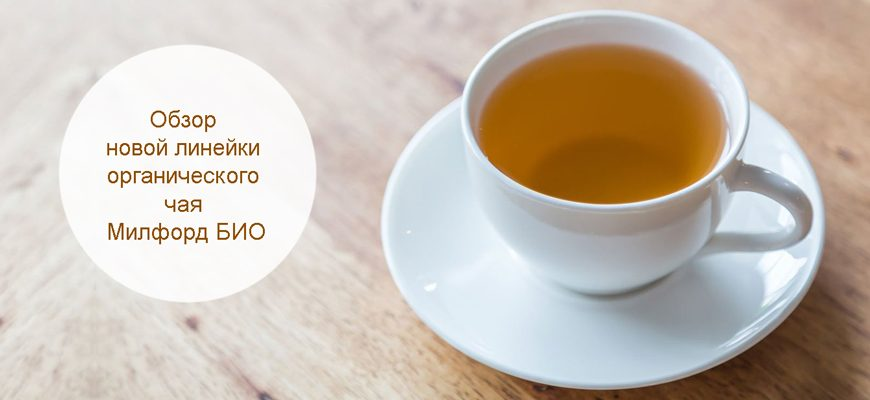 чай Милфорд БИО