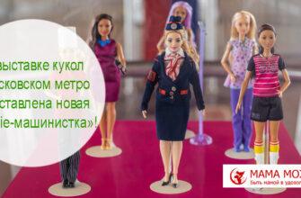 «Barbie-машинистка»