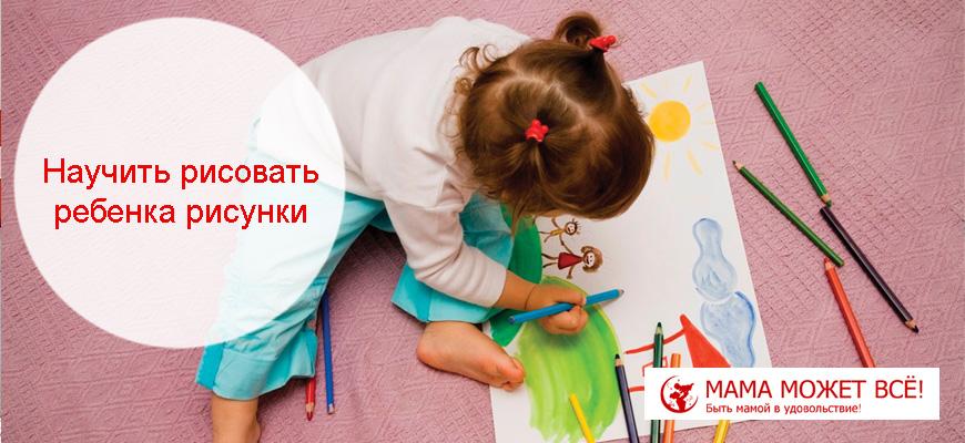 научить ребенка рисовать простые рисунки