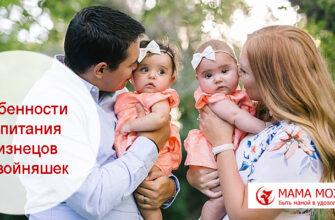 особенности воспитания и развития близнецов