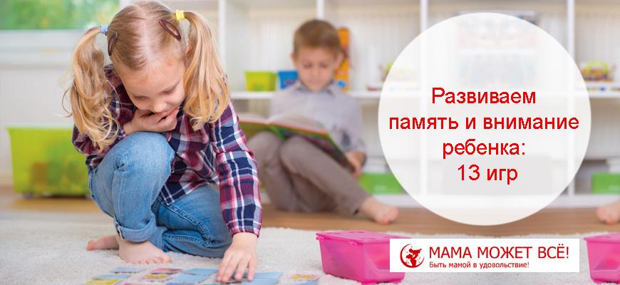 развивающие игры для памяти внимания детям