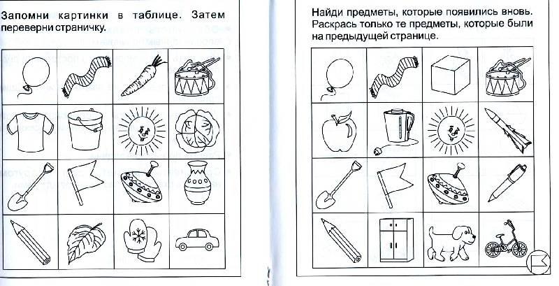 простые задания на развитие памяти и внимания у ребенка
