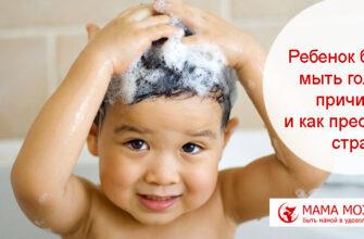 ребенок боится мыть голову что делать