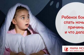 ребенок боится спать ночью 5 лет