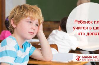 Ребенок плохо учится в школе: что делать родителям