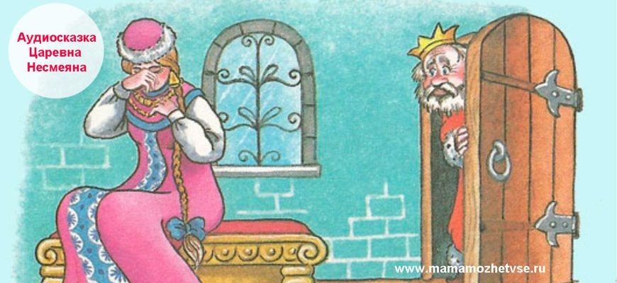 Аудиосказка «Царевна Несмеяна»