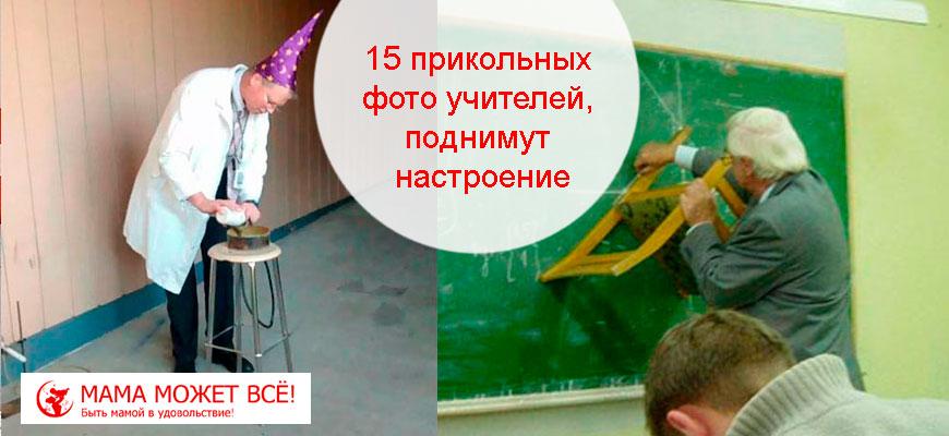 прикольных фото учителей, поднимут настроение