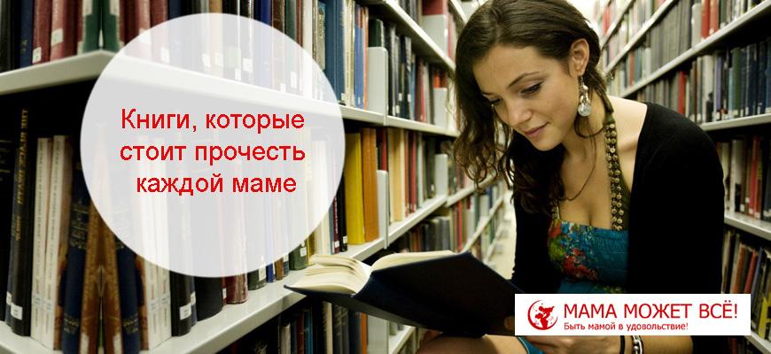 Книги, которые стоит прочесть каждой маме 2