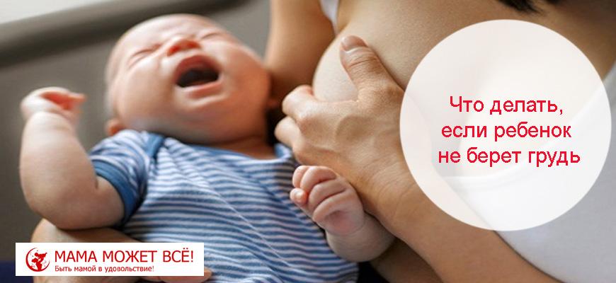что делать если ребенок не берет грудь