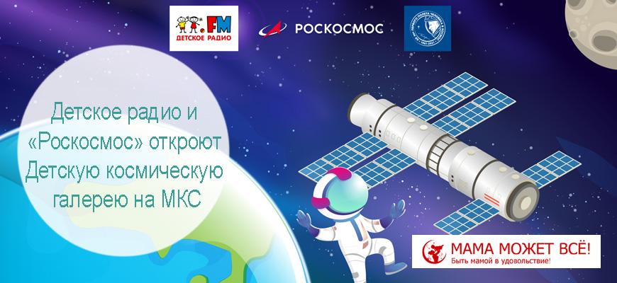 Детская космическая галерея на МКС