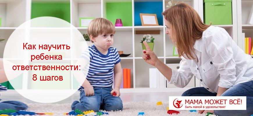 как научить ребенка чувству ответственности