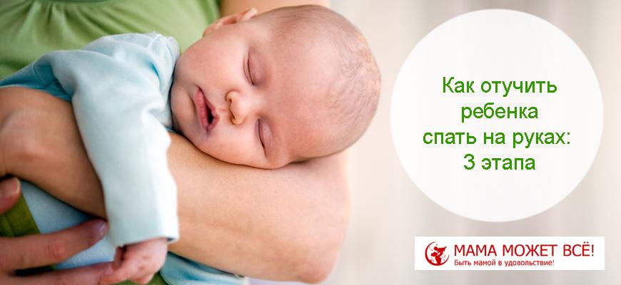 ребенок привык спать на руках как отучить