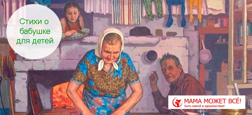 Стихи о бабушке для детей