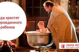Когда крестят новорожденного ребенка