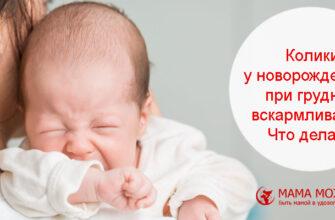 колики у новорожденного +при грудном вскармливании причины