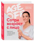 Age off. Сотри возраст с лица
