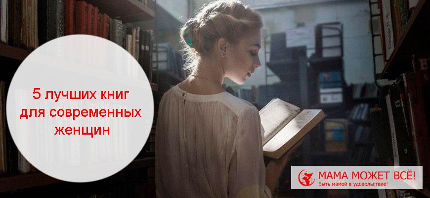Лучшие книги для современной женщины