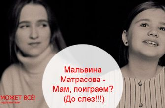 Мальвина Матрасова - Мам, поиграем?