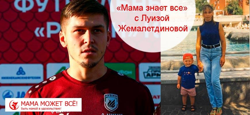 «Мама знает все» с Луизой Жемалетдиновой