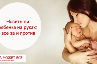 Носить ли ребенка на руках