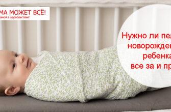 нужно ли пеленать ноги новорожденного ребенка