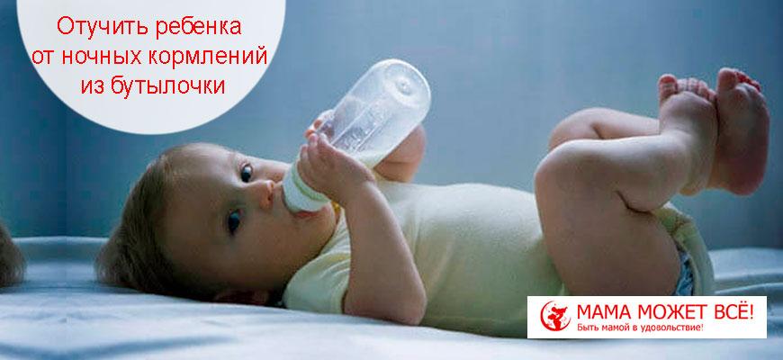 Отучить ребенка от ночных кормлений из бутылочки