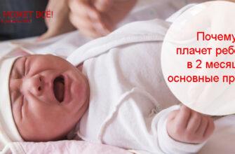 почему ребенок во сне плачет 2 месяца