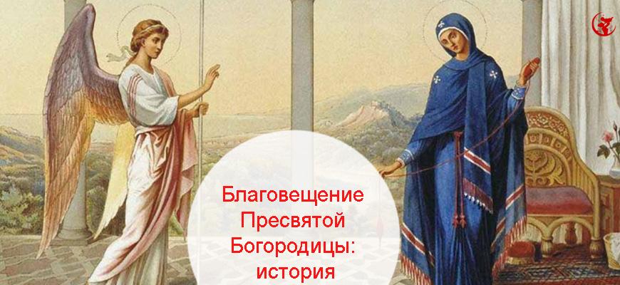 благовещение пресвятой богородицы история праздника 1