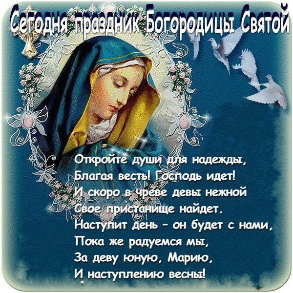 праздник благовещение