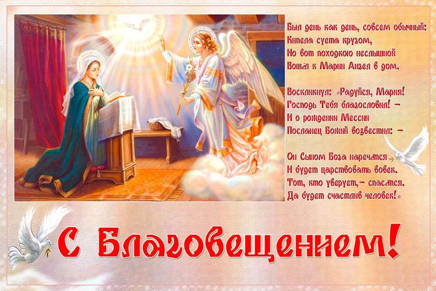 праздник благовещение пресвятой