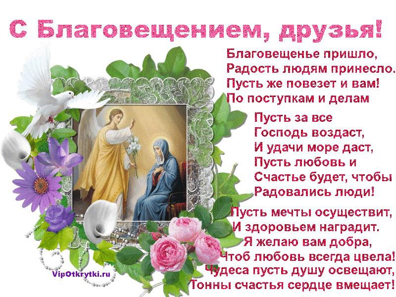 праздник благовещение пресвятой Богородицы