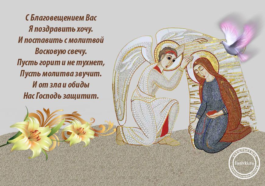 праздник благовещение пресвятой Богородицы 2