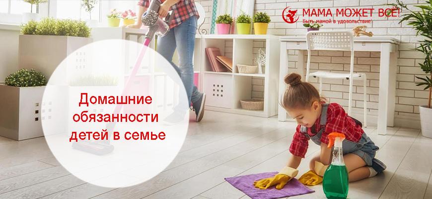 домашние обязанности детей в семье