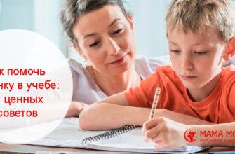 родители помогают детям в учебе