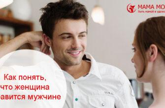 как понять нравится ли мужчина женщине