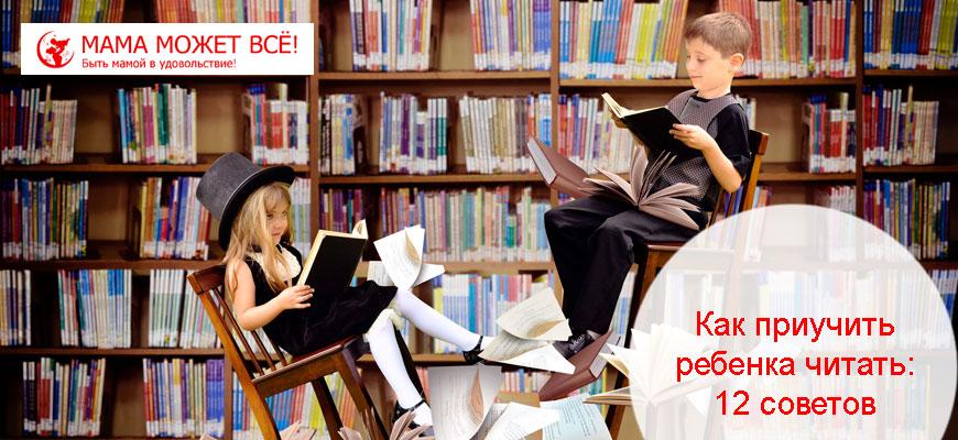 как приучить ребенка читать книги