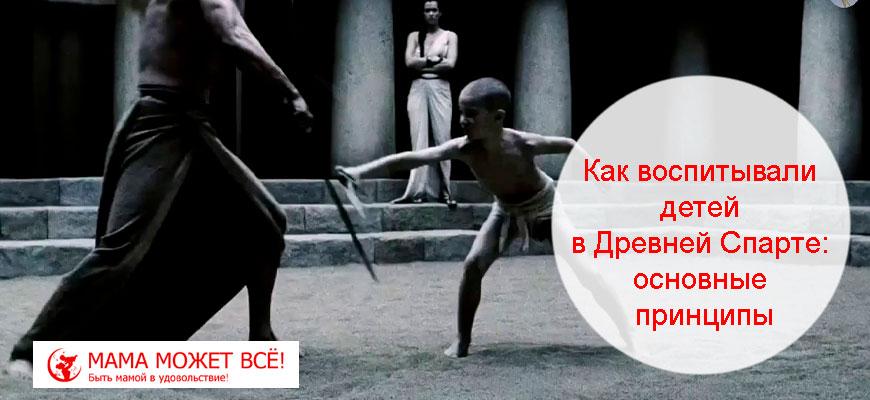 Как воспитывали детей в Древней Спарте