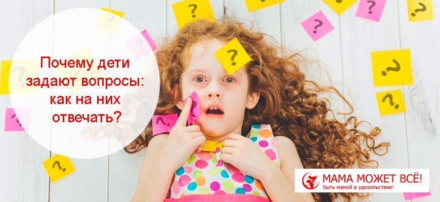почему дети задают много вопросов
