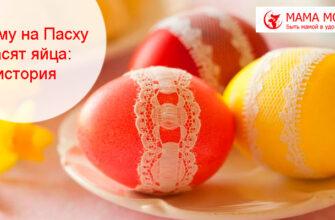 история почему на пасху красят яйца