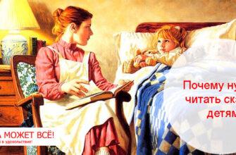 Почему нужно читать сказки детям