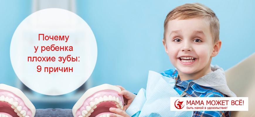 Почему у ребенка плохие зубы