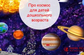 рассказ про космос для детей дошкольного возраста